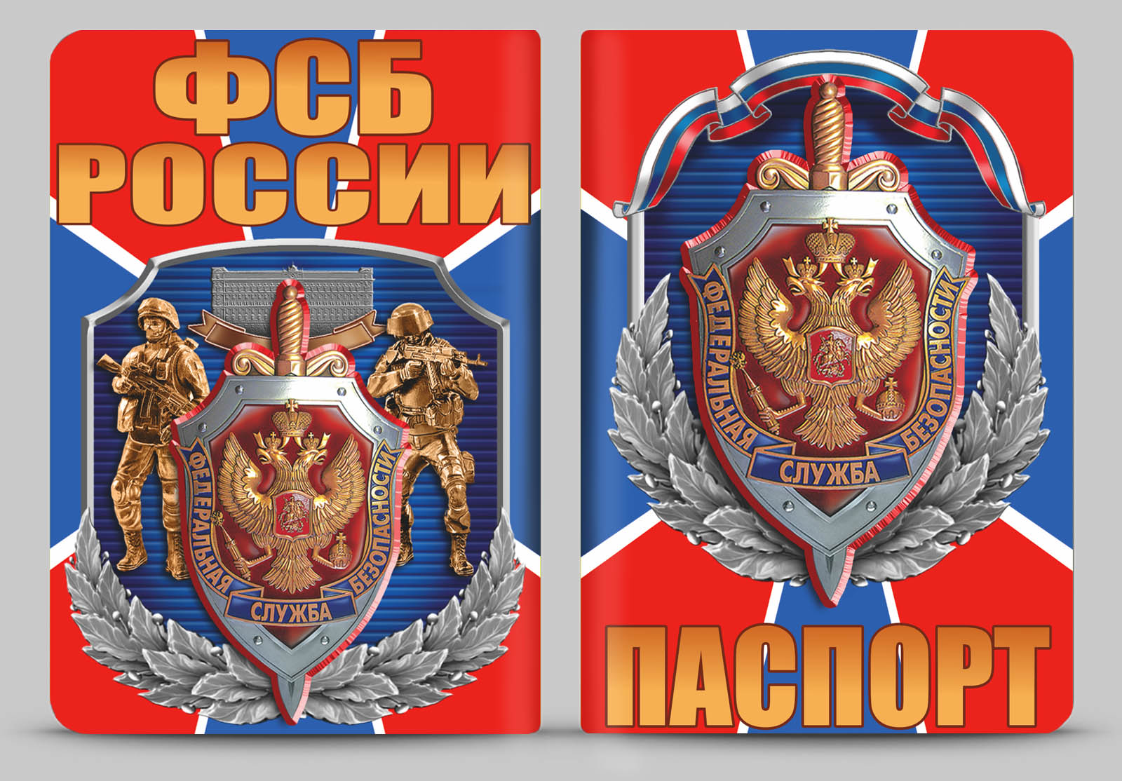 """Обложка из ПВХ для паспорта """"ФСБ России"""""""