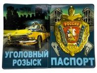"""Обложка на паспорт """"100 лет УГРО"""""""