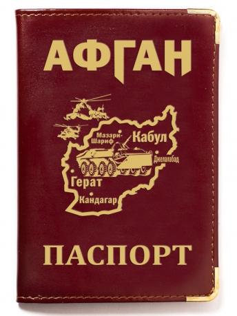 """Обложка на паспорт """"Афган"""""""