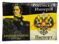 Обложка на паспорт Алексей Ермолов Российская Империя