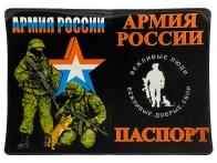 Обложка на паспорт Армия России