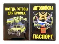 Обложка на паспорт Автомобильные войска