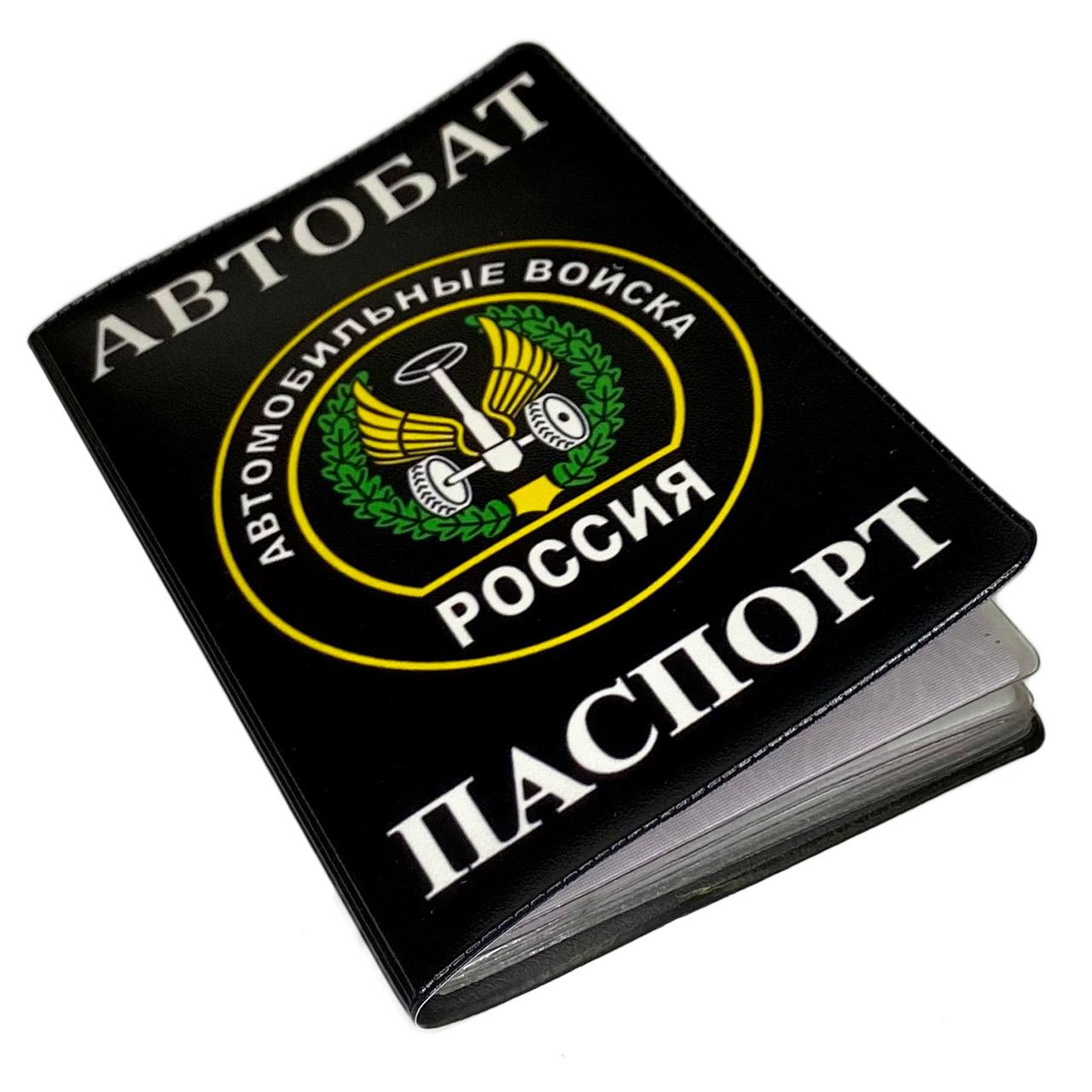 Купить обложку на паспорт «Автомобильные войска» с удобной доставкой