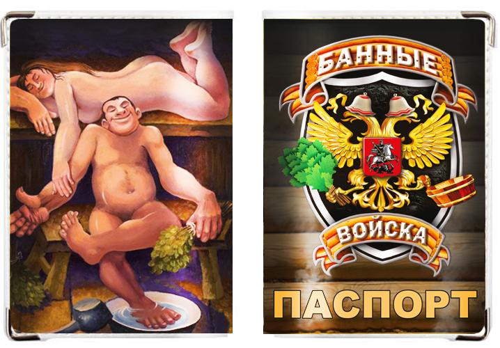 """Обложка на паспорт """"Банные войска"""""""