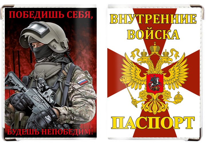 Обложка на паспорт «Боец Внутренних войск»