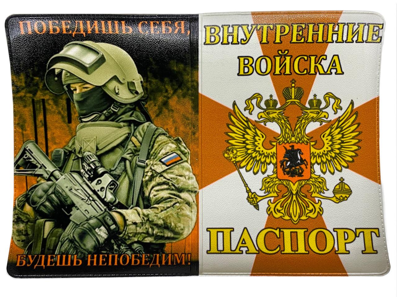 Обложка на паспорт Боец Внутренних войск