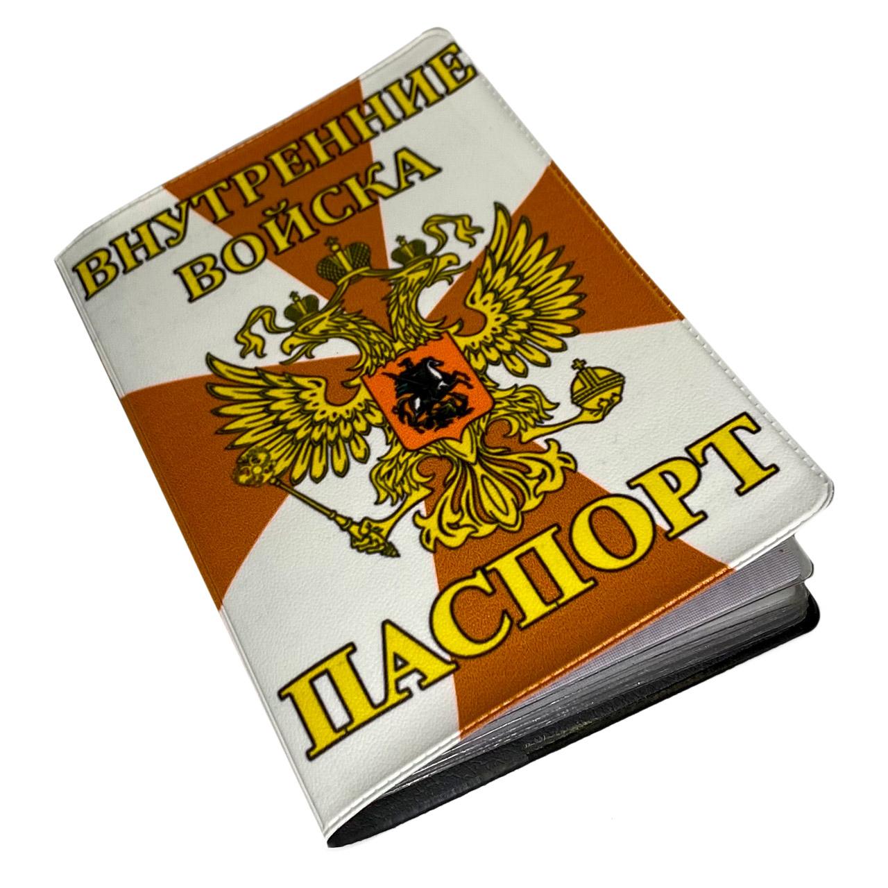 Купить обложку на паспорт «Боец Внутренних войск» по самой низкой цене