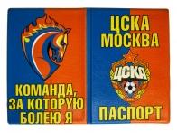 Обложка на паспорт болельщику ЦСКА Москва