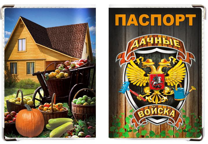 """Обложка на паспорт """"Дачные войска"""""""