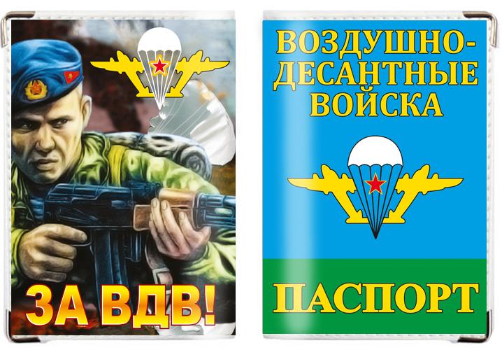 Обложка на паспорт «Десантник – За ВДВ!»