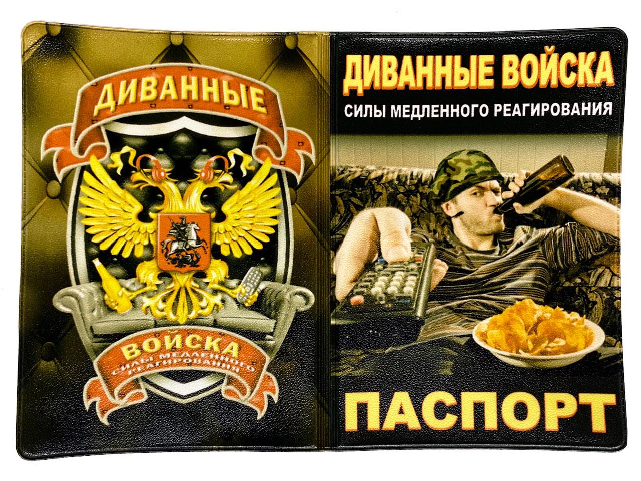 """Обложка на паспорт """"Диванные войска"""""""