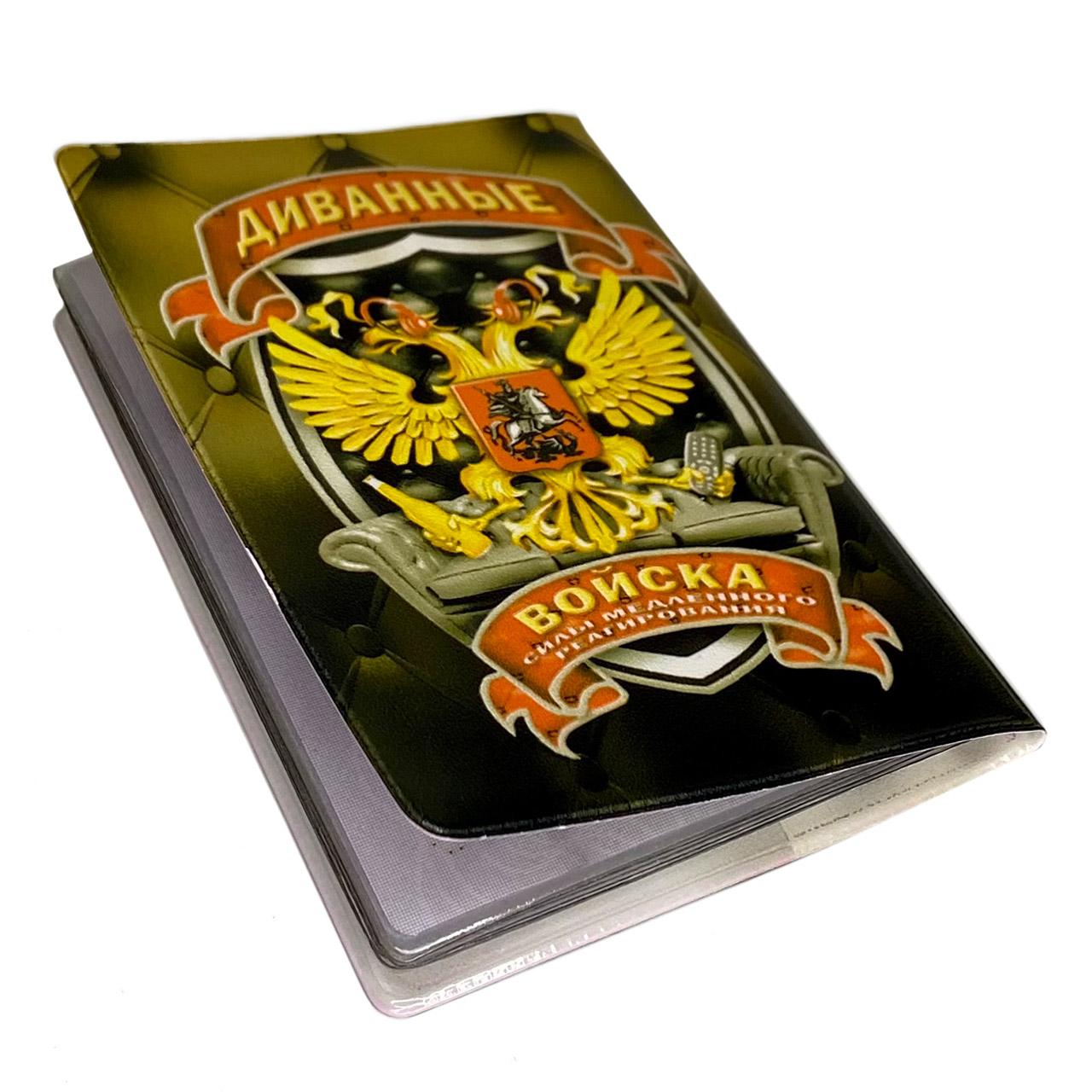 Обложка на паспорт Диванные войска