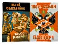 Обложка на паспорт для болельщика Спартак Москва