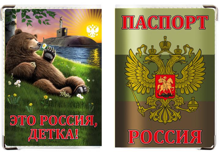 """Обложка на паспорт """"Это Россия, детка!"""""""