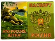 Обложка  Это Россия, детка
