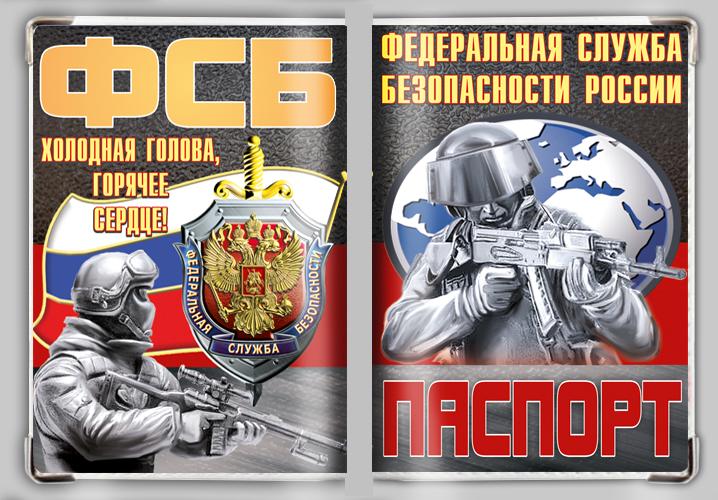 "Обложка на паспорт ""ФСБ"""
