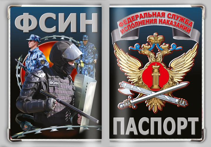 """Обложка на паспорт """"ФСИН"""""""