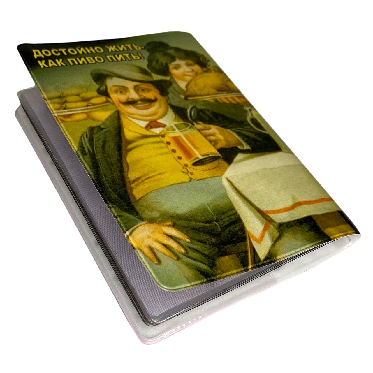 Обложка на паспорт Генерал Пивных войск