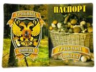 """Обложка на паспорт """"Грибные войска"""""""
