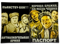 Обложка на Паспорт Хороша Бражка