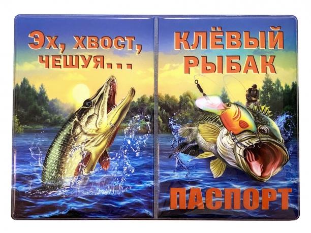 Обложка на паспорт Клёвый рыбак
