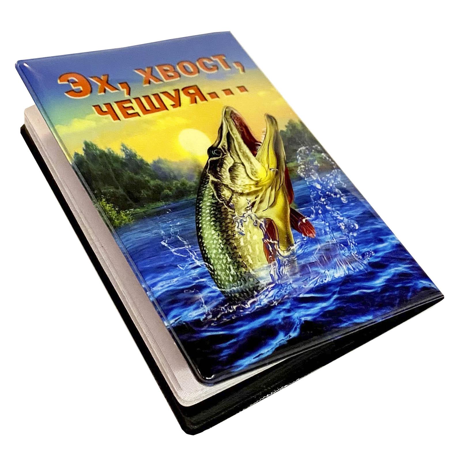 Обложка на паспорт Клёвый рыбак - недорого