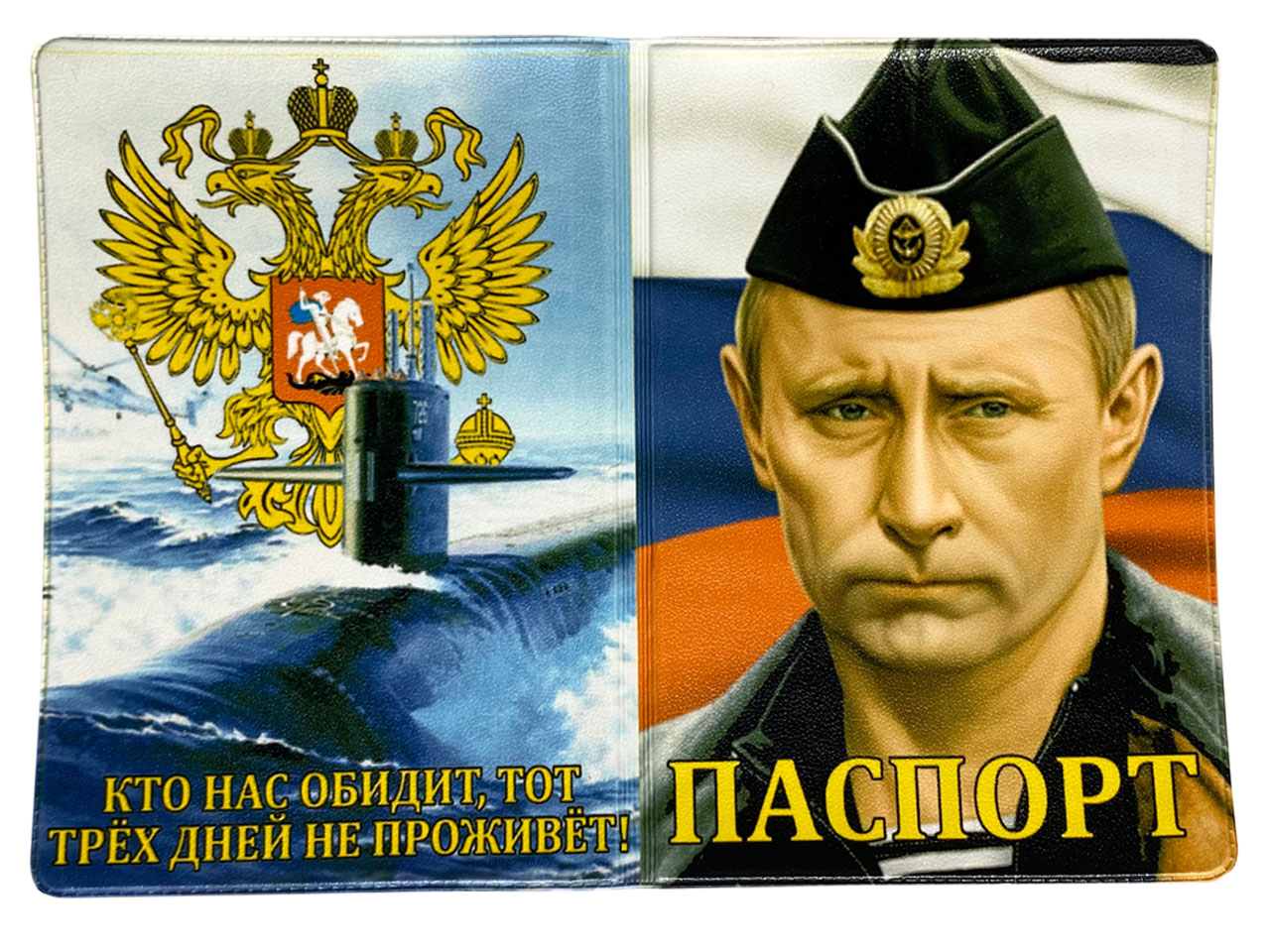 Обложка на паспорт «Кто нас обидит»