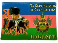 Обложка на Паспорт Кубанское Казачье Войско