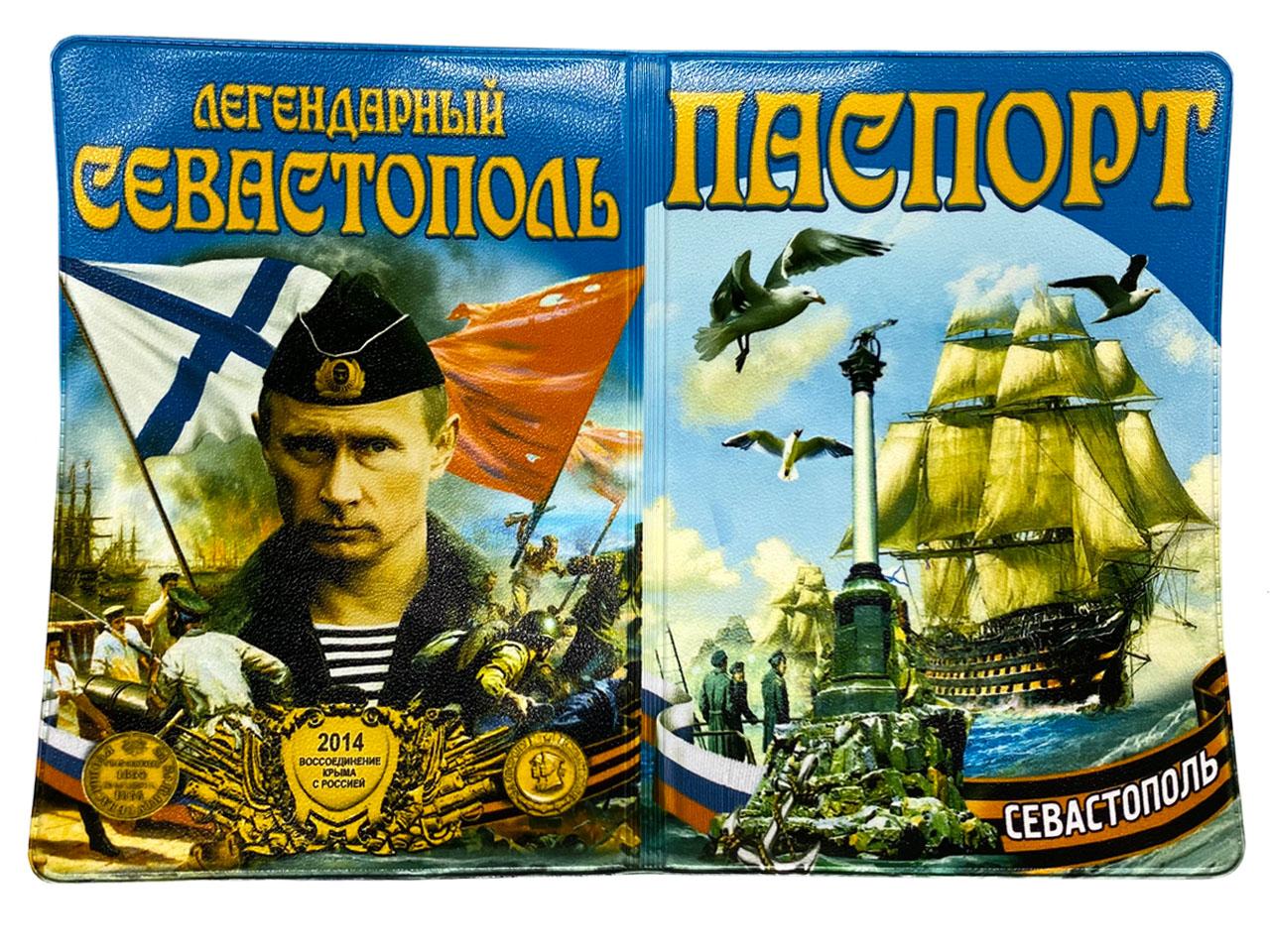 """Обложка на паспорт """"Легендарный Севастополь"""""""