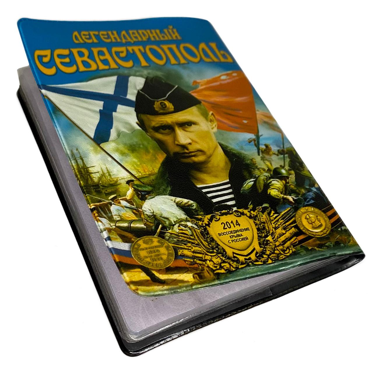Обложка на паспорт Легендарный Севастополь