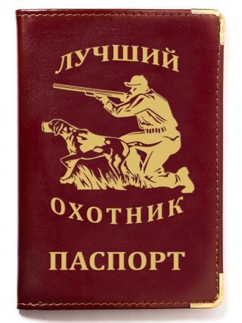 """Обложка на паспорт """"Лучший охотник"""" с тиснением"""