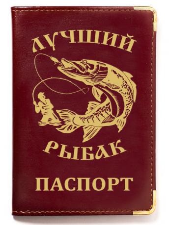 """Обложка на паспорт """"Лучший рыбак"""" с тиснением"""