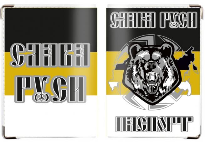 Обложка на паспорт «Медведь Коловрат»
