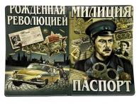 """Обложка на паспорт """"Милиция"""""""