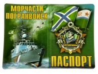 Обложка на паспорт Морчасти погранвойск