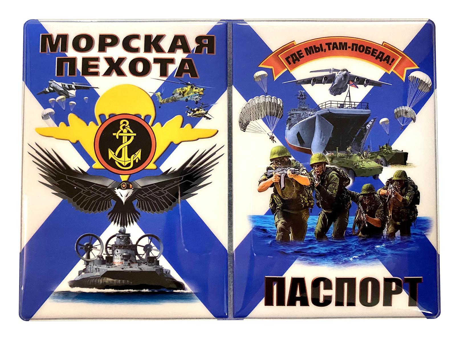 Обложка на паспорт Морская пехота