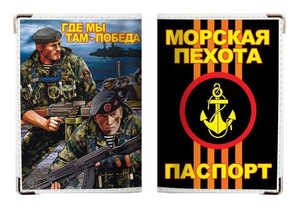 Обложка на Паспорт «Морская Пехота»