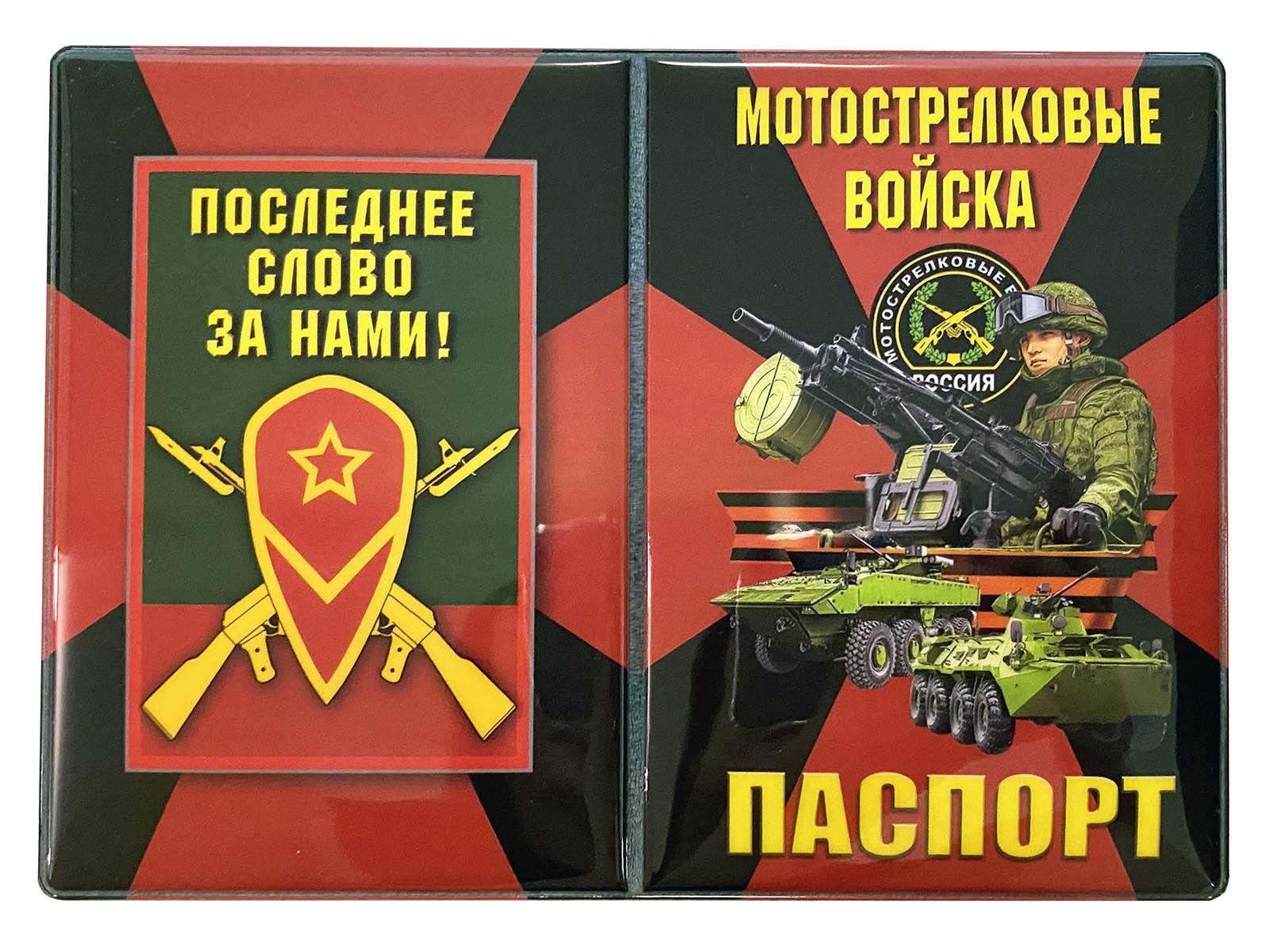Обложка на паспорт Мотострелковые войска