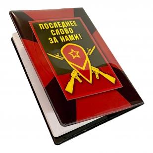 Обложка на паспорт Мотострелковые войска с доставкой