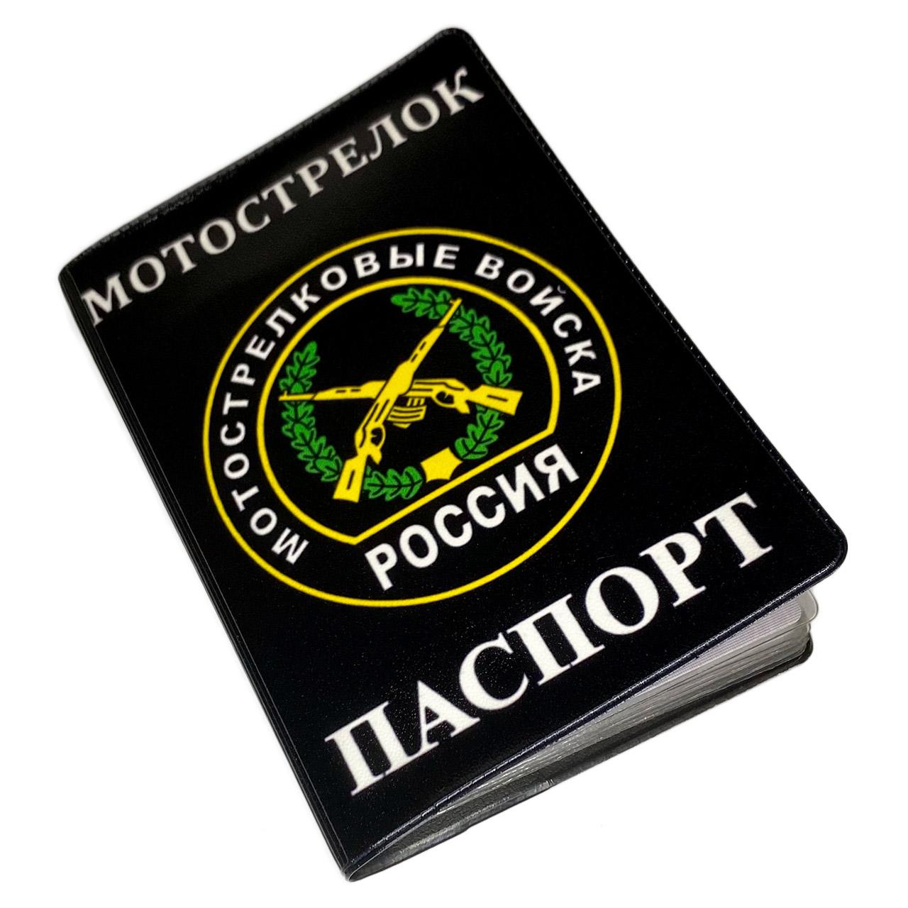 Купить обложку на паспорт «Мотострелковые войска»