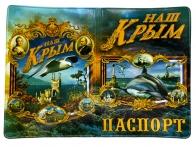 "Обложка на паспорт ""Наш Крым"""