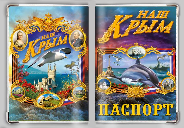 Крымская обложка на документы