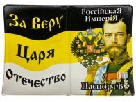Обложка на Паспорт Николай II