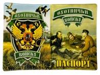 """Обложка на паспорт """"Охотничьи войска"""""""