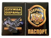Обложка на паспорт Охрана