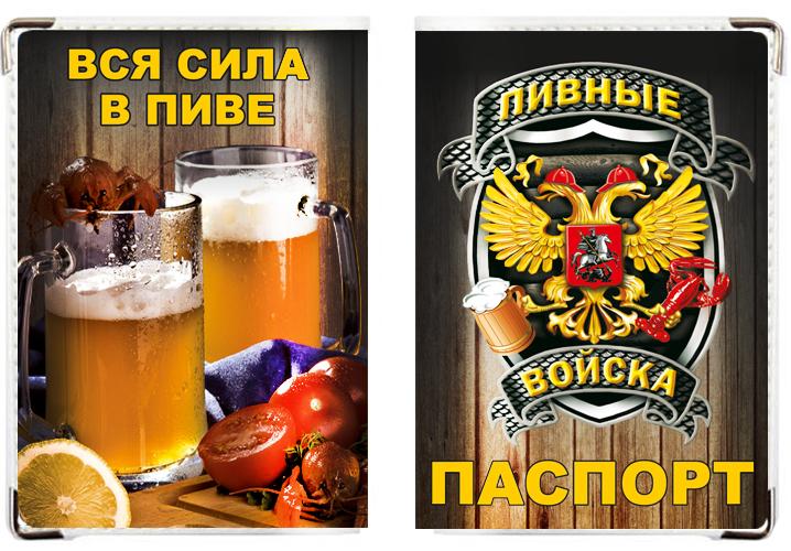 """Обложка на паспорт """"Пивные войска"""""""