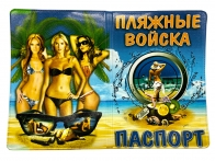 """Обложка на паспорт """"Пляжные войска"""" - купить оригинальные обложки на паспорт"""