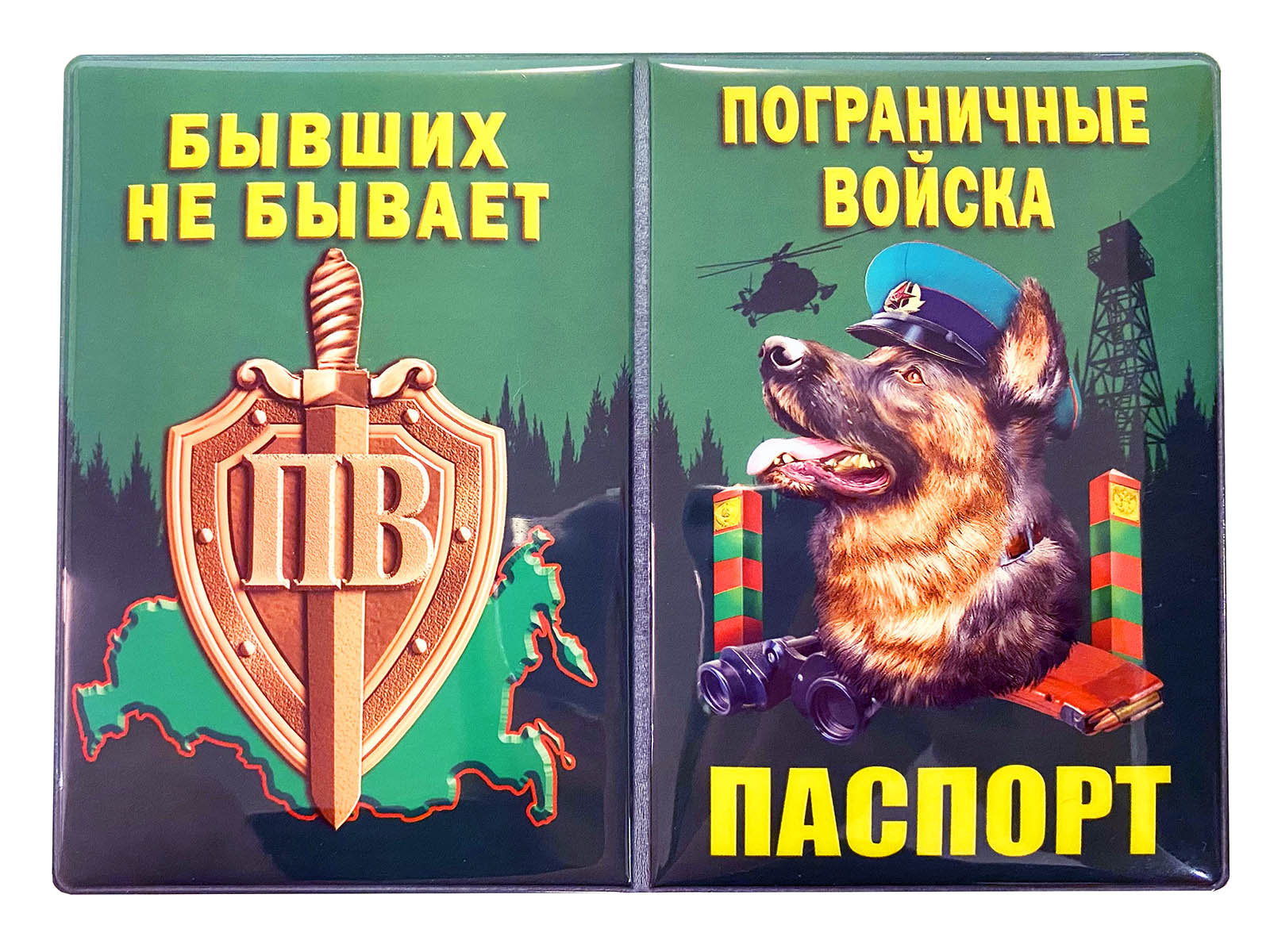Обложка на паспорт Пограничные войска