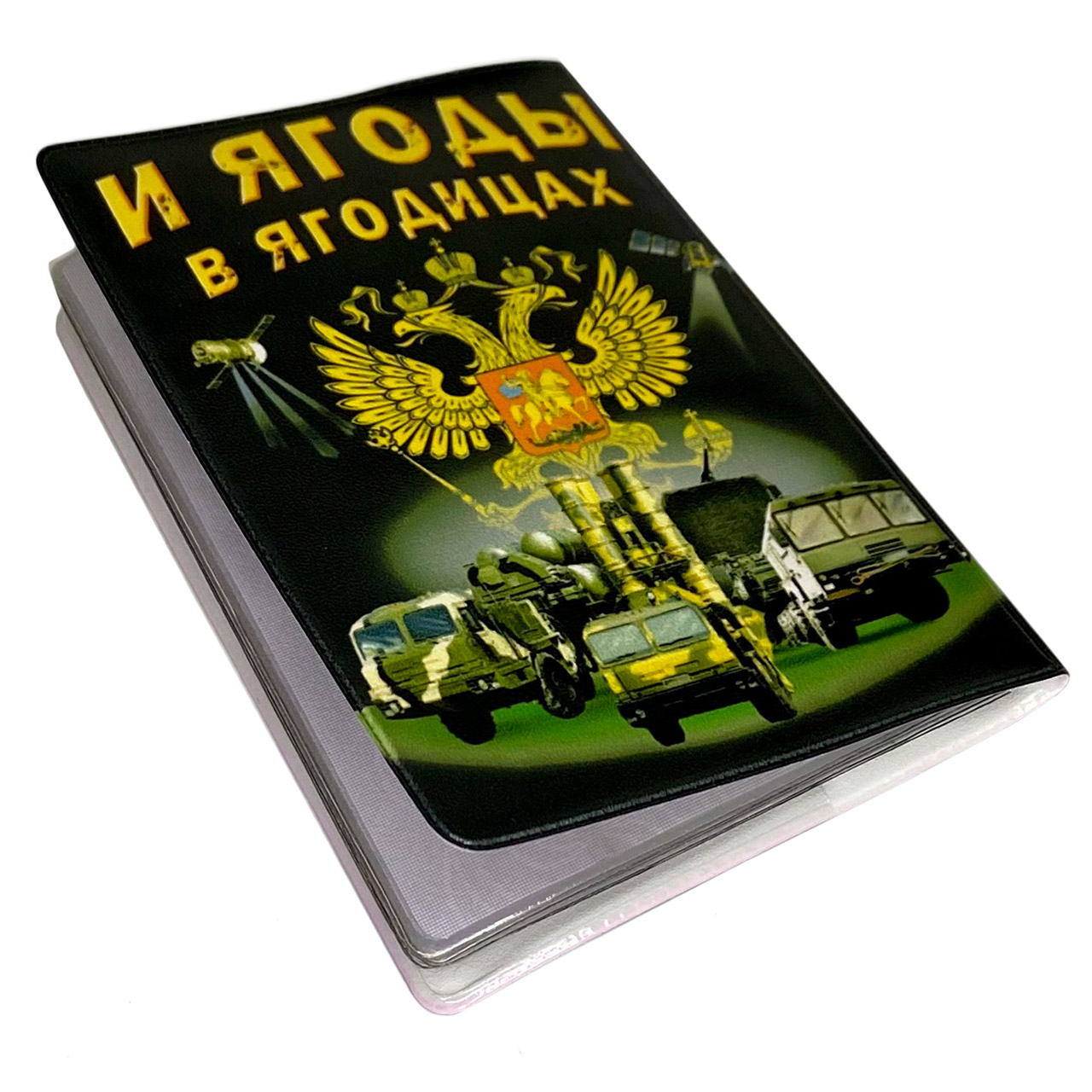 Обложка на паспорт Порох в пороховницах