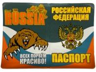 Обложка на паспорт РФ Всех порвём красиво